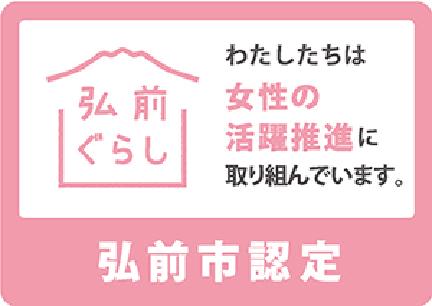 弘前女性活躍 ロゴ