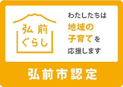 弘前子育て ロゴ