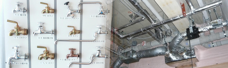 水栓と配管