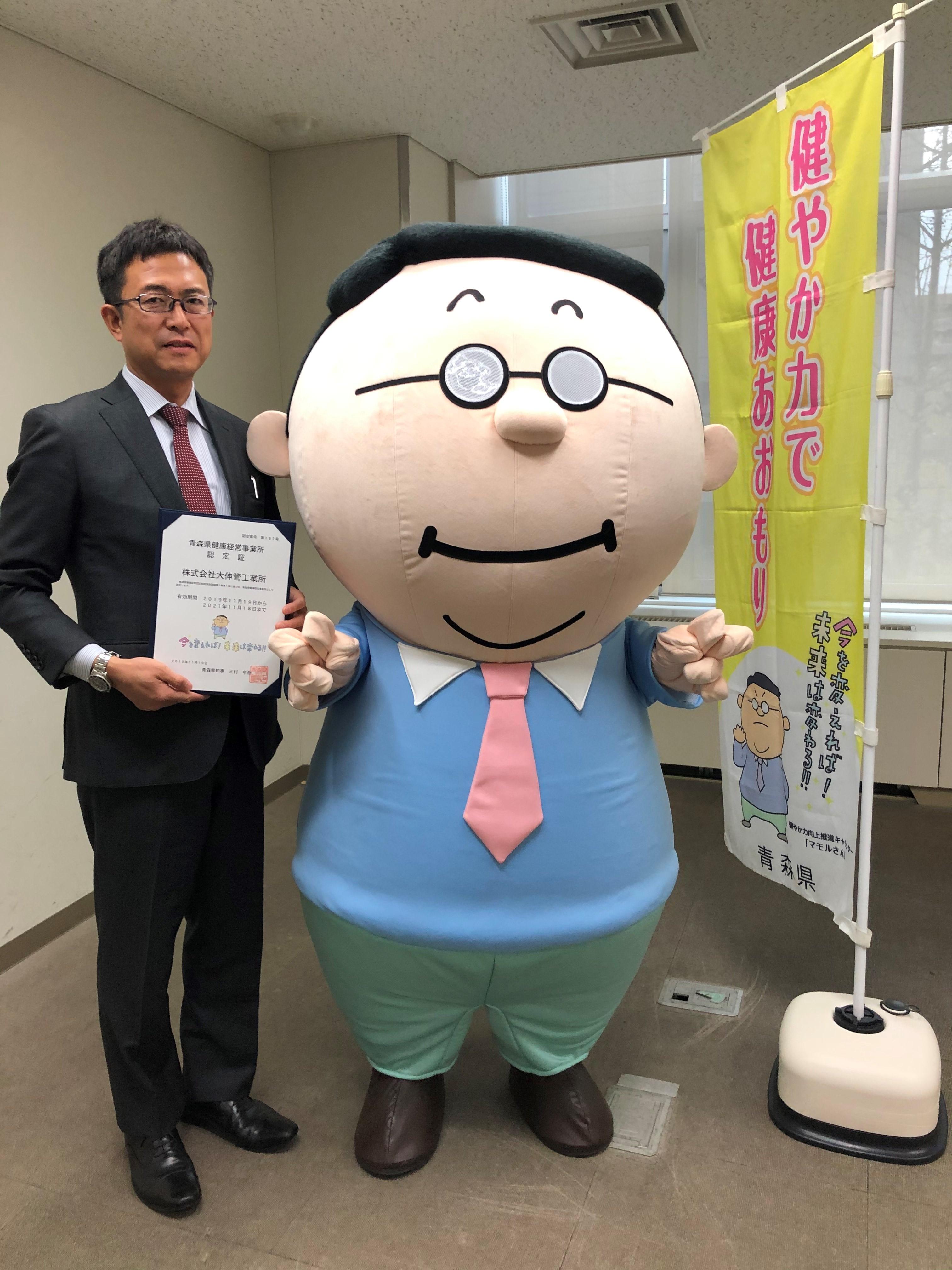 青森県健康経営認定式