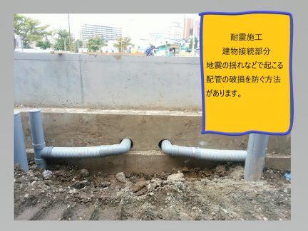 排水管 耐震施工