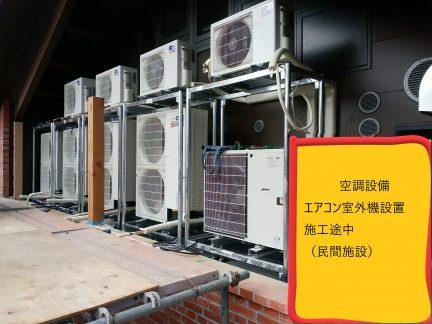 エアコン 室外機 空調設備