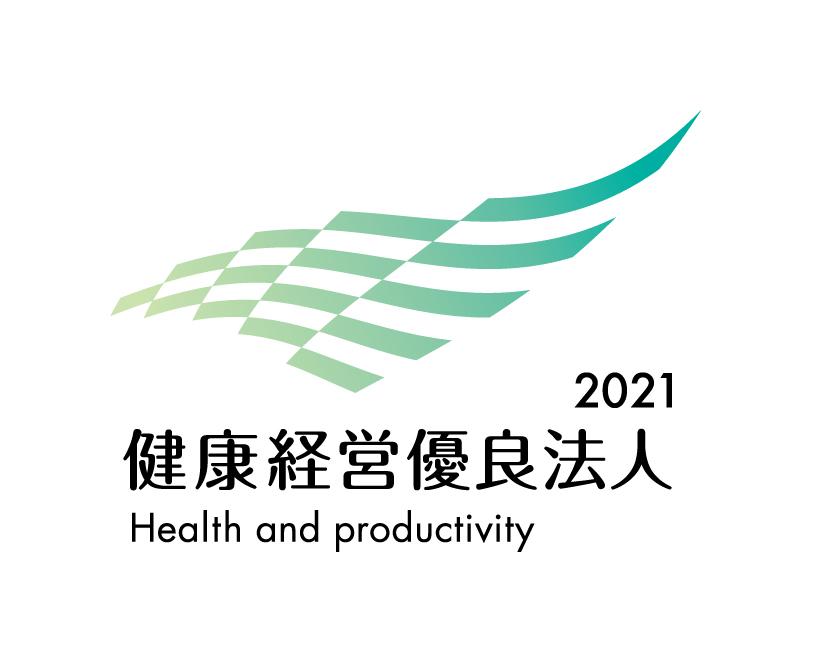 健康経営法人2021